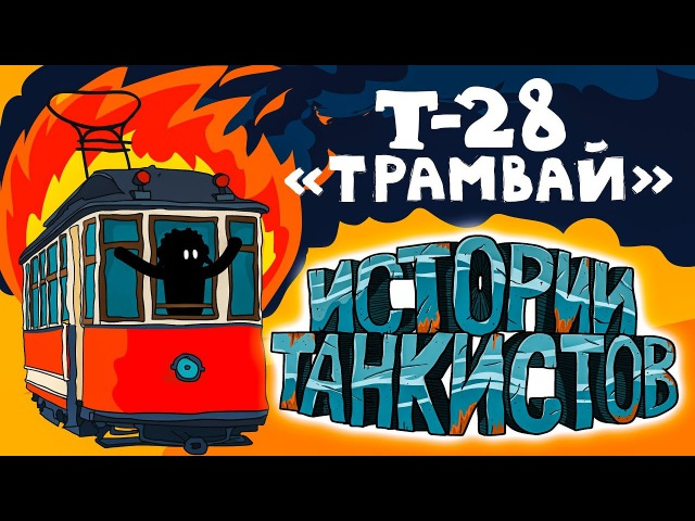 Истории танкистов - Танк Т-28 🔥 Мультик про танки и приколы WOT blitz.