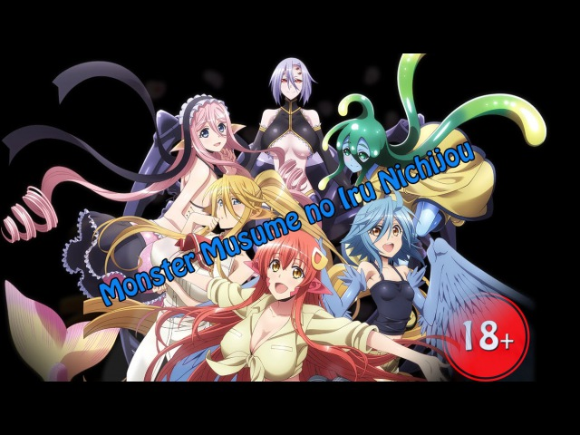 Аmv Клип Monster Musume no Iru Nichijou/Повседневная жизнь с девушками монстрами :\18/:
