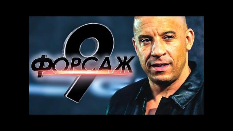Форсаж 9 [Обзор] / [Трейлер на русском] » Freewka.com - Смотреть онлайн в хорощем качестве
