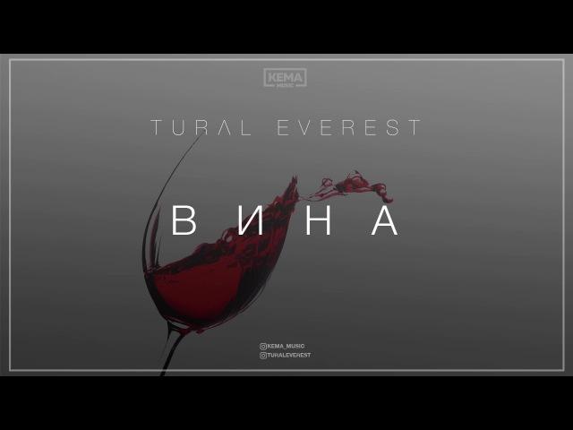 Tural Everest Вина Новая песня 2017