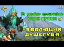 Битва Замков. Новый герой Фомана! Эволюция Душегуба! Обзор 187