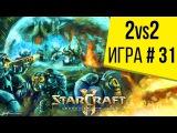 Starcraft 2 LotV - 2 на 2 c Hunterом - Игра 31 - От первого лица