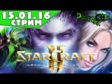 Воскресный StarCraft 2 Торговый Ряд Игротека от 15.01.07