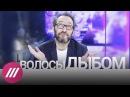 Новости, от которых встают волосы дыбом: парад кандидаток, Поклонская взялась за...