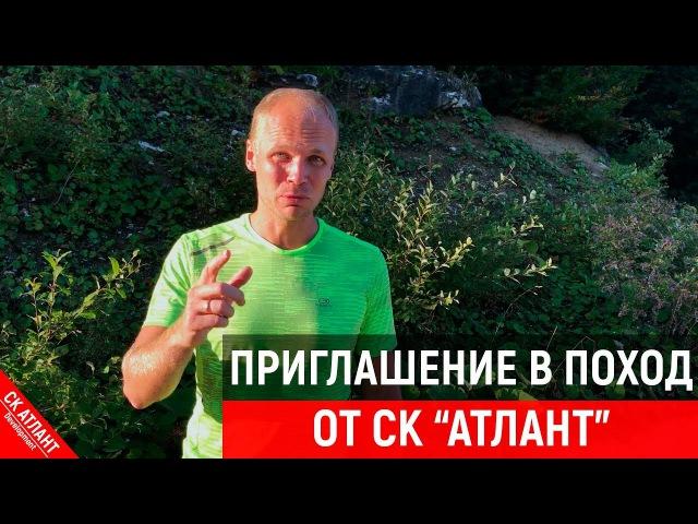 Приглашение в поход от компании Атлант   Переезд в Краснодар