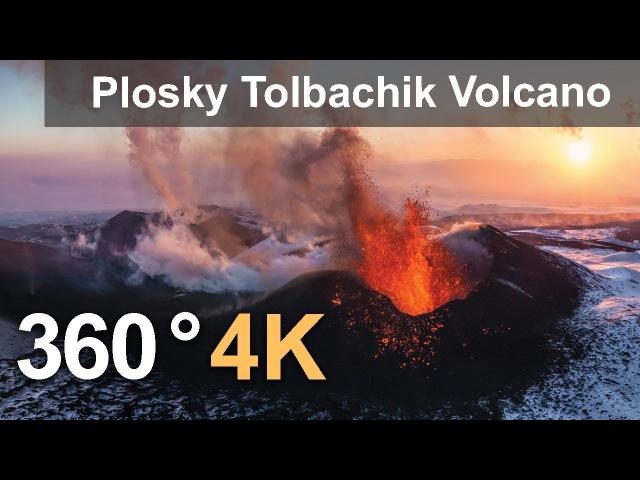 Извержение вулкана Плоский Толбачик, Камчатка