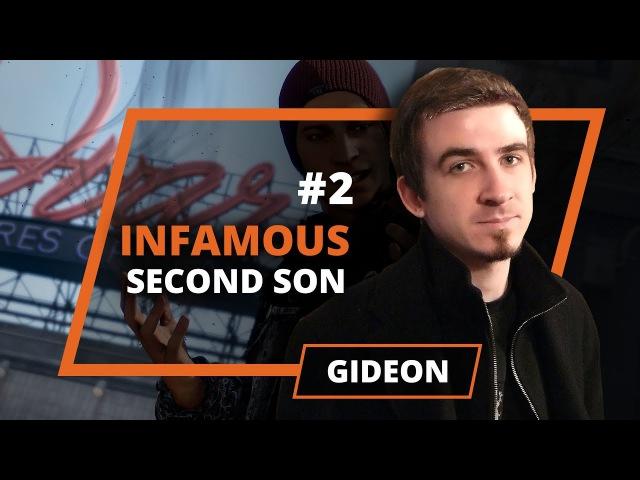 Infamous: Second Son - Gideon - 2 выпуск
