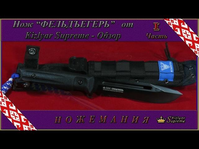 Нож Фельдъегерь от Kizlyar Supreme. Обзор. Часть 1
