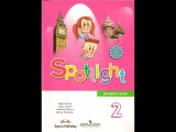 Spotlight 2 Students book Class CDs / Английский в фокусе - Аудиокурс к УМК для 2 класса