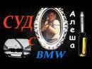 BMW X1 СУД Эксперт АЛЕША Качество автомобилей БМВ зашкаливает!