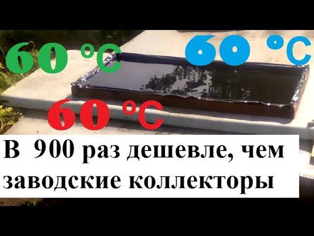 Солнечный коллектор 60 º нагрев, в 900 раз дешевле заводских солнечных коллекторов