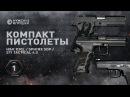 Обзор крутых пистолетов: HK P30L Sphinx SDP Alpha STI Tactical 4.0 – какой лучший?