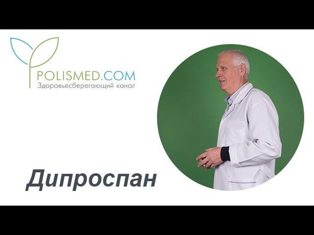 Отзывы врача о препарате Дипроспан: показания, прием, побочные действия, противопоказания, аналоги