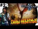 ◄ StarCraft 2: Wings of Liberty ● СИЛЫ НЕБЕСНЫЕ ► 24