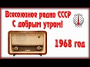 Всесоюзное радио СССР — С добрым утром. Радиопередача 1968 года.