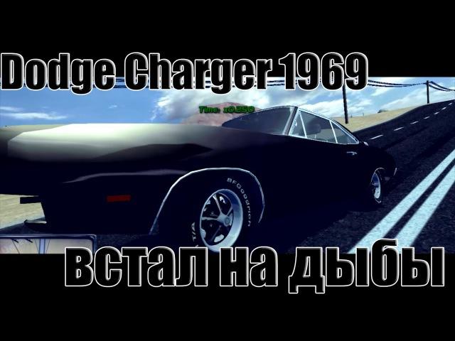 Slrr-Ставим Dodge Charger 1969 на дыбы