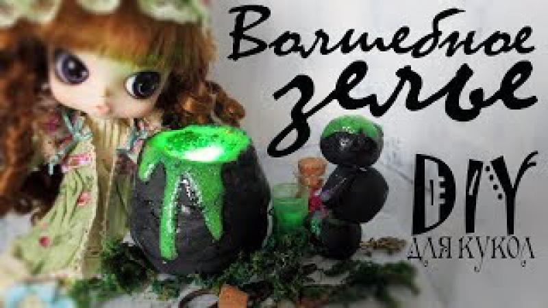 DIY: Как сделать волшебное зелье для кукол Monster High, Barbie, Pullip