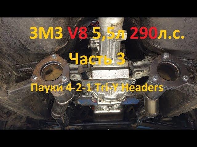 ЗМЗ V8 5,5л 290л.с. Часть 3 Пауки 4-2-1 Tri-Y Headers - GAZ ROD Гараж