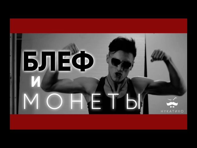 МАТВЕЙ - БЛЕФ И МОНЕТЫ (НУКАТИХО)||AGAI VIDEO||Премьера клипа 2017