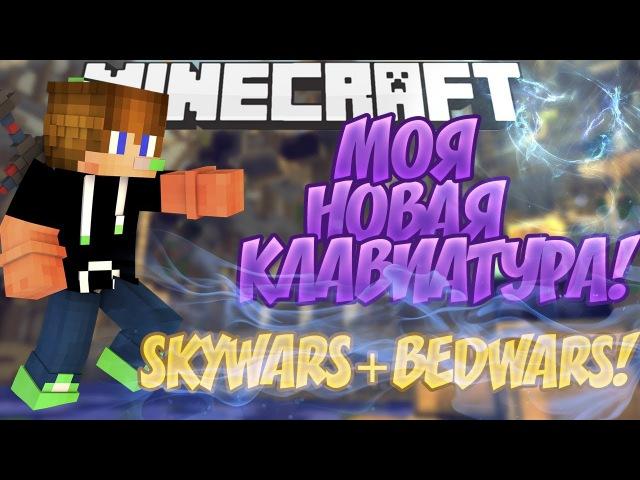 МОЯ НОВАЯ КЛАВИАТУРА! | 2 ИГРЫ ПО БЕДВАРСУ1 ИГРА ПО СКАЙВАРСУ! | Minecraft | (BedwarsSkywars)