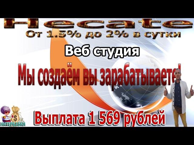 Нами двигают добрые помыслы. Нам имя важнее! Веб студия Hecate. Выплата 1 569 рублей
