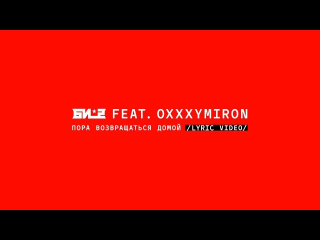 Би 2 feat Oxxxymiron Пора возвращаться домой Lyric Video