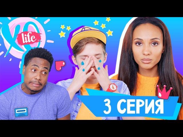 XO LIFE / СЕРЬЕЗНЫЙ РАЗГОВОР / 3 серия