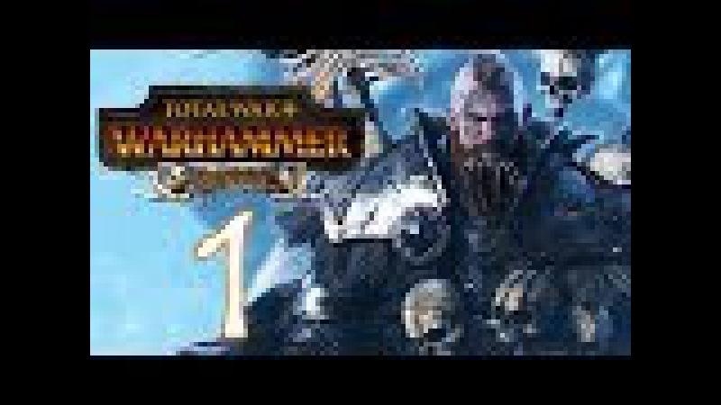 Прохождение Total War: WARHAMMER - Норска 1 - Мы сражались с монстрами... и стали ими!