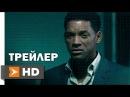 Семь Жизней Официальный Трейлер 1 (2008) - Уилл Смит, Вуди Харрельсон