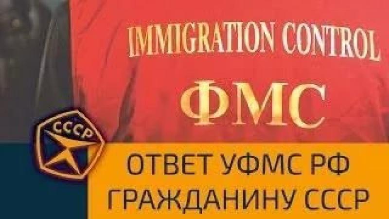 Как правильно написать запрос в УФМС (ГУВМ МВД) РФ, чтобы подтвердить гражданство СССР?