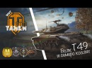 T49 - Волк и семеро козлят WOT это танки [World of Tanks PS4/XBOX/Console]