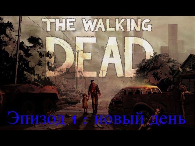 1 THE WALKING DEAD Эпизод 1 : Новый день (Ходячие мертвецы)