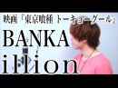 """【フル歌詞付き】BANKAillion(RADWIMPS 野田洋次郎)【cover】映画『東京喰種 トーキョーグール』主題歌 """"Tokyo Ghoul"""" b..."""