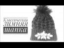 Классическая изысканная и очень теплая шапка спицами