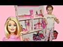 Домик для кукол Барби Видео для девочек Barbie house