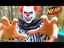 ЗЛОЙ КЛОУН ПРЕСЛЕДУЕТ ДЕТЕЙ. НЕРФ ВОЙНА ПРОТИВ КЛОУНА. NERF WAR Scary Killer Clown Attacks Kids
