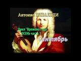 Антонио Вивальди цикл