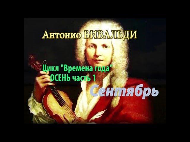 Антонио Вивальди цикл Времена года ОСЕНЬ часть 1: Сентябрь