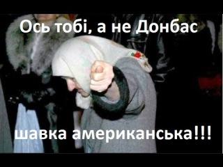 Бабушка украинка из Луганска порвала на куски Потрошенко, хунту, и всю майдануту...