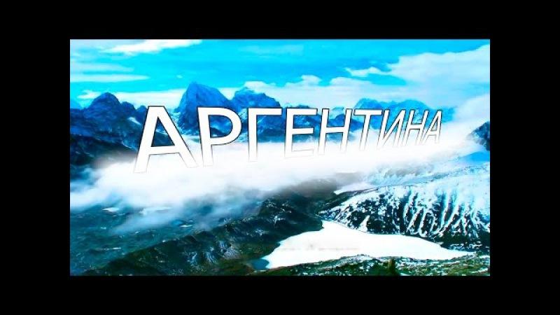 Фильм об Аргентине