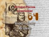 Потомучка 64. Слово о полку Игореве. История России 12 век