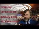 Европейцы уже сняли розовые очки и смотрят на Украину реальными глазами!