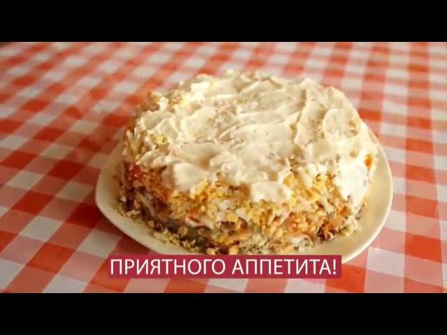 Салат слоеный с печенью рецепт » Freewka.com - Смотреть онлайн в хорощем качестве