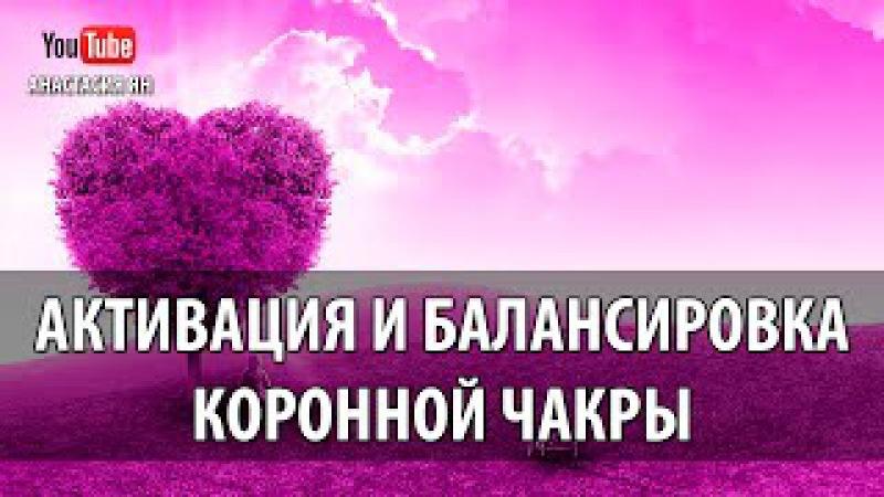 ☯ Мантра Аум Активация И Балансировка Коронной Чакры Мантра АУМ Сахасрара Чакры