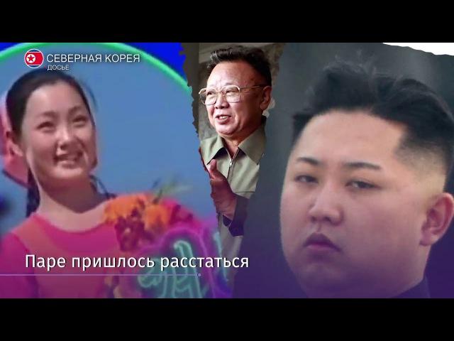 В руководство Трудовой партии вошла бывшая любовница Ким Чен Ына