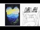 Как нарисовать/написать горный пейзаж маслом! Dari_Art
