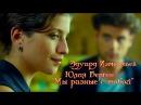 Эдуард Изместьев и Юлия Берген - Мы разные с тобой(Версия 2017)
