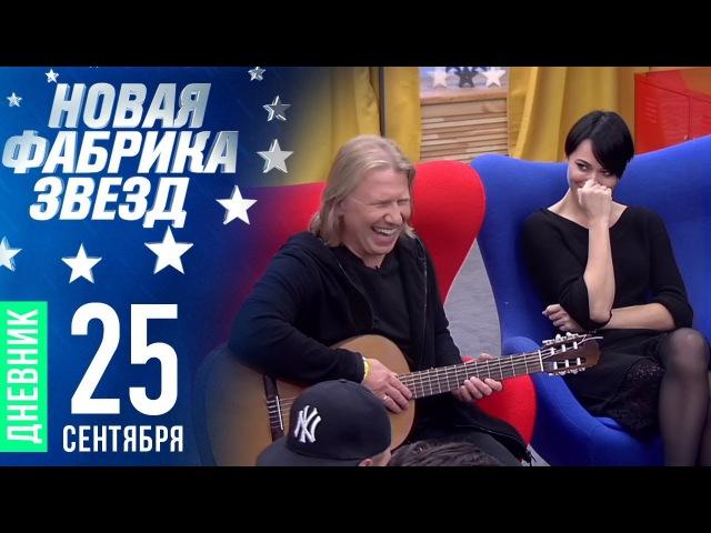 Дневник Новой Фабрики Звезд. Выпуск от 25 сентября 2017
