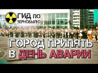 Как выглядел Живой город Припять, в День Аварии!