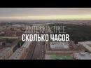 ANTENNA TREE Сколько Часов lyrics video